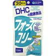 <6個までメール便可>【DHC】フォースコリー 80粒 20日分 dhc002
