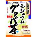 山本漢方 シジュウムグァバ茶100% 3g×20袋※お取寄せ商品の為発送まで数日いただきます 1