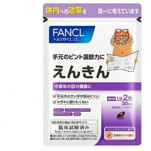 <4個までメール便可>FANCL ファンケル えんきん【30日分】