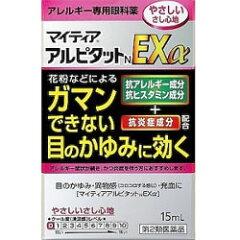 【第2類医薬品】<メール便可>【2個までに限り】☆武田薬品●マイティア アルピタットNEXα …
