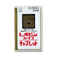【第2類医薬品】【湧永製薬】レオピンファイブキャプレットS