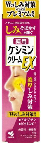 小林製薬ケシミンクリームEX