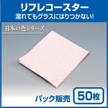 【紙コースター】リフレコースター 日本の色「もも」 (50枚)