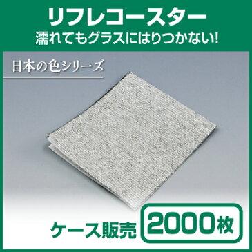 【紙コースター】リフレコースター 日本の色「すみ」 (1ケース2000枚)