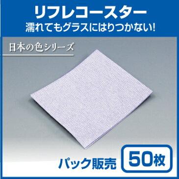 【紙コースター】リフレコースター 日本の色「すみれ」 (50枚)