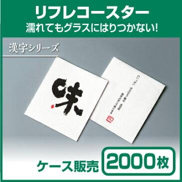 【紙コースター】リフレコースター 漢字シリーズ「味」 (1ケース2000枚)