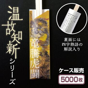 【紙製お箸袋】 温故知新シリーズ 「竜騰虎闘」 (1ケース5,000枚入)