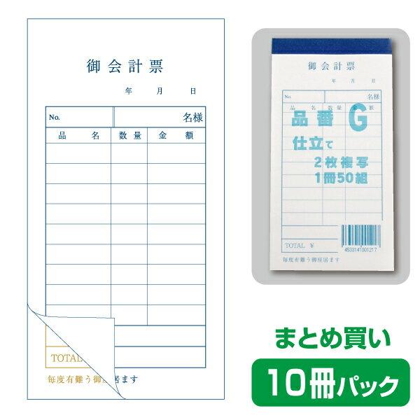 【お会計票/会計伝票】2枚複写式 G(10冊パック)