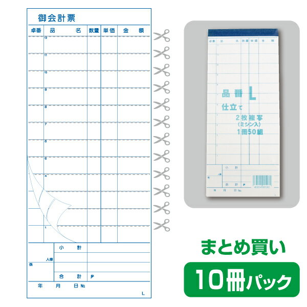【お会計票/会計伝票】2枚複写式 L(10冊パック)