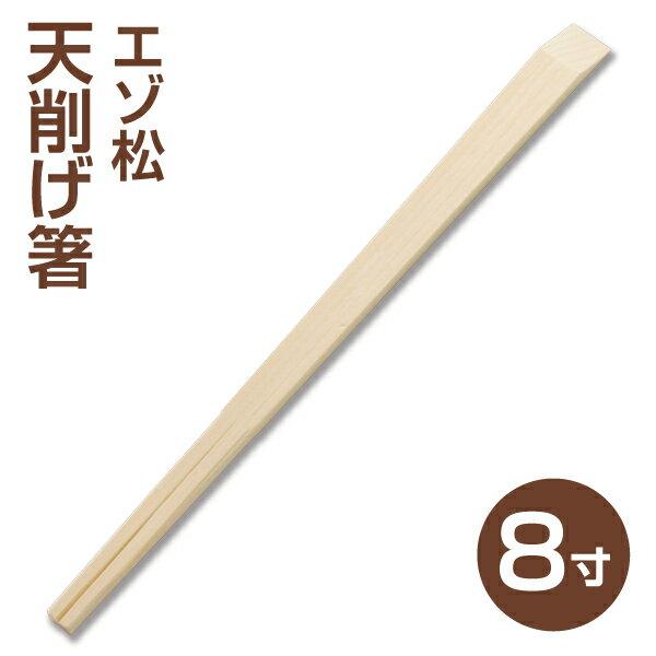 エゾ松天削げ割り箸8寸 (100膳)