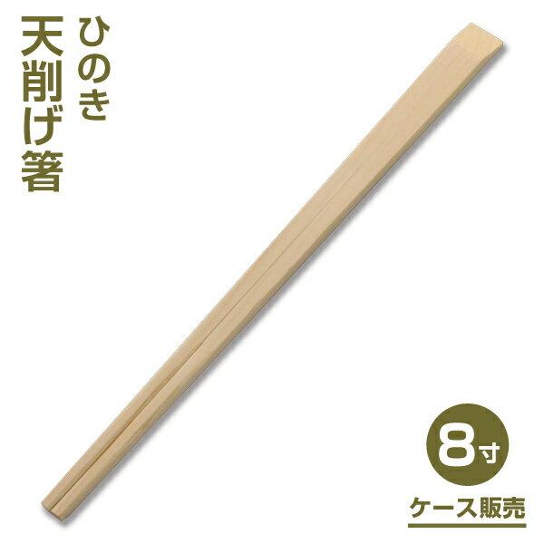 【国産割り箸】吉野桧板天削げ割り箸8寸 (5,000膳)