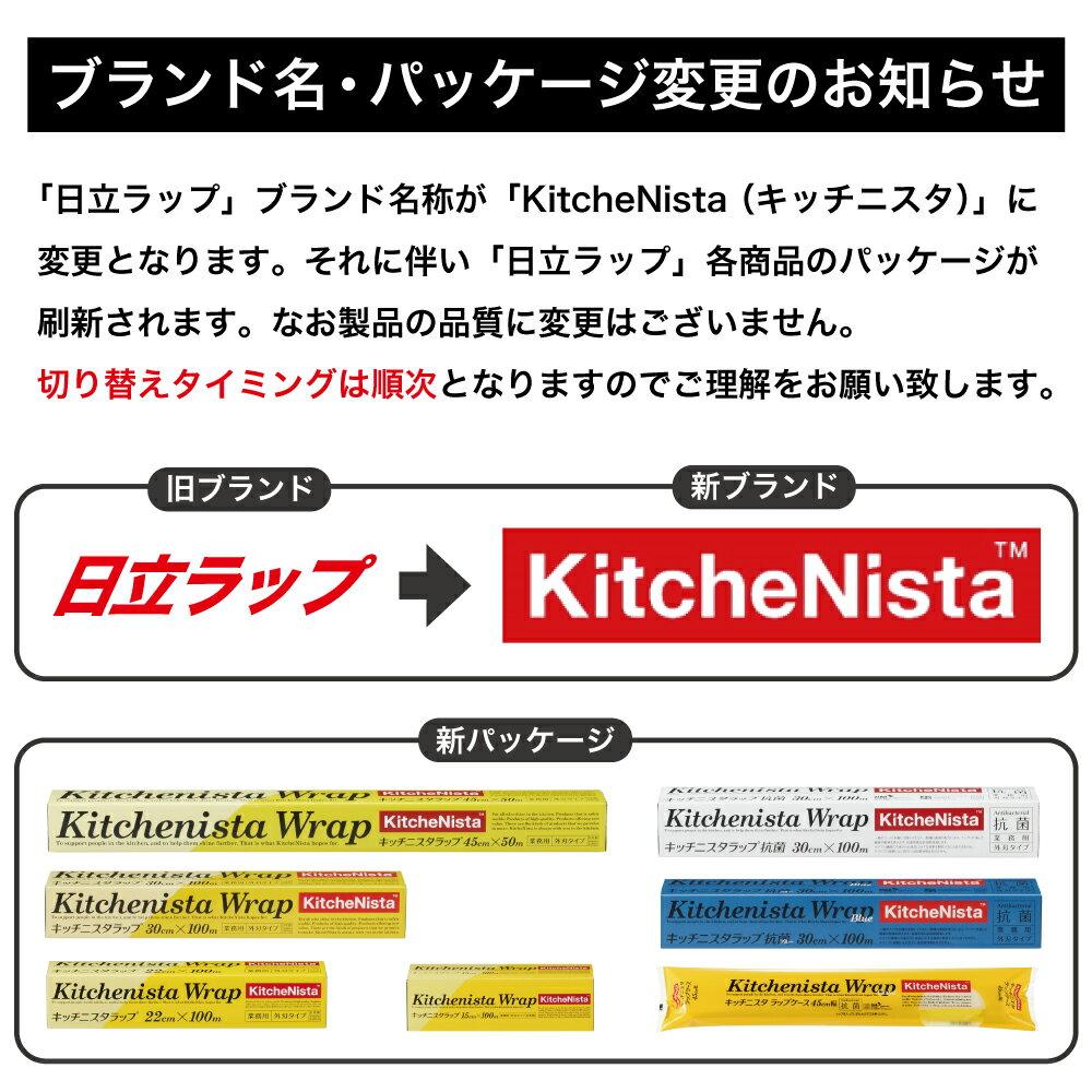 【キッチンラップ】ヒタチラップ22cm×100m巻1本