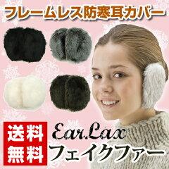 頭にかけるフレームがない耳あて、画期的な防寒用耳カバー(イヤーラックス)! 耳の防寒に耳マ...