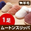 【ムートンシリーズ・2012年度】 高級ムートンスリッパ&ルームシューズ!足の冷えも天然羊毛で...