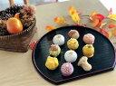 10個入【 秋 】【 高級上生菓子 】季