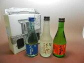 【送料込】≪お試し商品≫【龍力】 米のささやき・ごつうま手提げ箱入り3本セット(300ml)【P25Jun15】