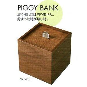 木製小物雑貨【CBE+BANK-W】キューブプラス貯金箱 ウォルナット