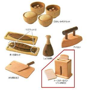 木製小物雑貨【TOY-TOAST】トースター&パン