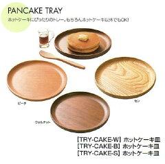 木製小物雑貨【TRY-CAKE-S】ホットケーキ皿 セン