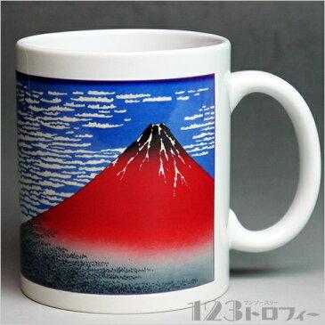陶器製マグカップ 冨嶽三十六景 凱風快晴