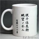 陶器製マグカップ 冨嶽三十六景 武州千住 2