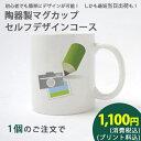 マグカップ 写真 名入れ 同人 コミケ イベント ノベルティー 陶器製マグカップセルフデザインコース1個