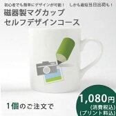 磁器製マグカップ セルフデザインコース1個