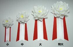 リボン徽章:表彰式セレモニー記念式典ご来賓用にバラ白特大★合計8千円以上で送料無料