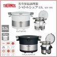 【送料無料】THERMOS(サーモス) 真空保温調理器シャトルシェフ 3.0L KBC-300 ピュアホワイト 真空保温調理器