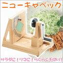 在庫あり!!【送料無料】ニューキャベック 手回し式 キャベツ スライサー 簡単 調理