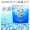 あす楽!!【送料無料】高濃度水素発生入浴料 ナノ水素スパ 1...