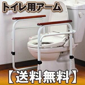 在庫あり!!据置タイプ トイレ用アーム SY-21 ビーワーススタイル 老人向け介護手すり