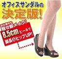【送料無料】洗える美脚サンダル 黒 M(23.0〜23.5cm) 美脚サンダル オフィスサンダル 室内履き