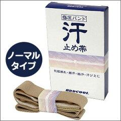 【送料490円】汗止め帯ノーマルタイプ 男性にも使いやすい! 薄手のアウターに透けにくい肌色