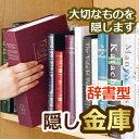【送料490円】辞書型金庫 隠し金庫 本型 へそくり 保管