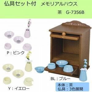 【送料無料】仏具セット付メモリアルハウス 茶 G-7356B BLブルー