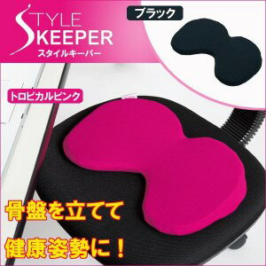 【送料490円】STYLE KEEPER スタイルキーパー 日本製 ブラック 骨盤スタンド