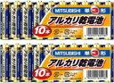 三菱アルカリ乾電池 単3型x10Px2個(合計20本)セット 【メール...