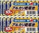 三菱アルカリ乾電池 単4型x10Px2個(合計20本)セット 【メール...