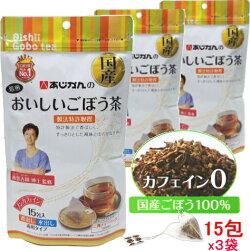 あじかんのおいしいごぼう茶15包x3袋セット
