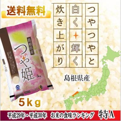 【数量限定セール】令和2年新米!島根県産 白米 つや姫 5kg /特A 食味ランキン...