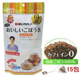 あじかんのおいしいごぼう茶15包入(三角ティーバッグ)【代引不可】