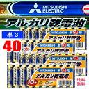 三菱電機 三菱アルカリ乾電池 単3型/4個セット(40本入)...