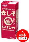 【訳あり(賞味期限2021年5月2日〜)】【2ケースセット販売】 エルビー ばあちゃんの赤しそドリンク 200mlx48本 /超特価品 数量限定 1本あたり約46円