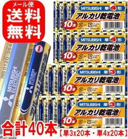 三菱アルカリ乾電池単3x20本、単4x20本(合40本)セット販売【メール便】
