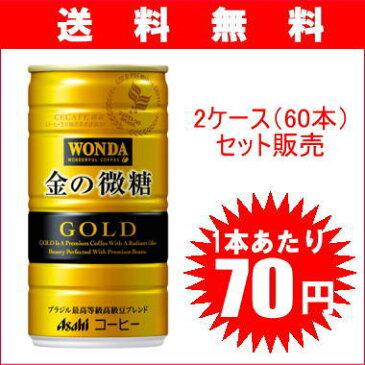 【ケース販売】アサヒ WANDA(ワンダ)金の微糖 185g缶/2ケース(60本)