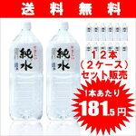 やさしい純水2L12本(2ケース)