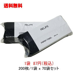 【2ケースセット販売】ペーパータオル
