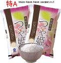 島根県産白米 つや姫 5kg/2袋セット(10kg)【令和2年産米】/特A 食味ランキング 冷めても美味しい コメ 10キロ
