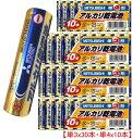 三菱アルカリ乾電池 単3x30本、単4x10本(合計40本)...